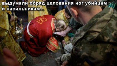 Photo of О сатанизме на Украине