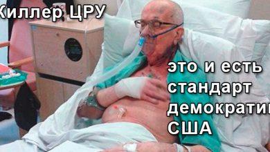 Photo of Умирающий ЦРУшник признался в убийстве Мерлин Монро, политиков, людей искусства