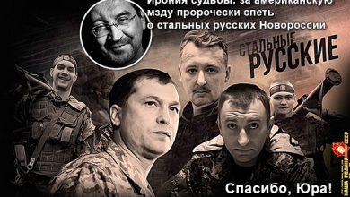 Photo of Ирония судьбы: Шевчук ещё в 2011 году пел о Новороссии