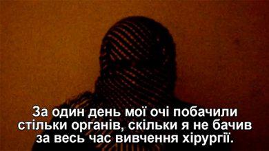 Photo of Рассказ трансплантолога, который потрошил мёртвых украинских солдат