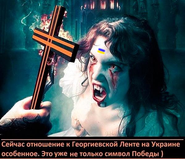 Георгиевская лента для укронацистов - это как крест для упырей
