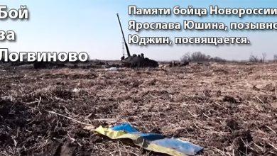 Photo of Фильм: Бой за Логвиново