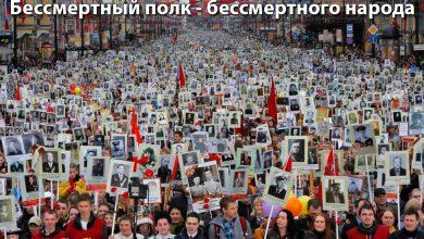 Photo of «Бессмертный полк» растоптал все мечты США и ЕС о развале России