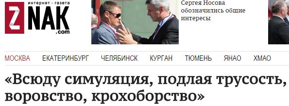 «Бессмертный полк» растоптал все мечты США и ЕС о развале России