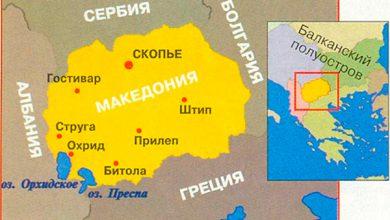 Photo of Кто устроил террористические атаки в Македонии? Кому это нужно?