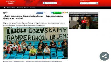 Photo of Украину уже приглашают назад, в Польшу