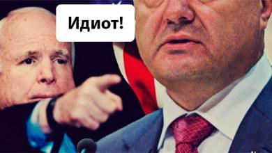 Photo of Сенатор Маккейн выставил Порошенко идиотом