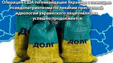 Photo of Страна Маковка и ее долговые изыскания