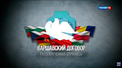 Photo of Варшавский договор. Рассекреченные страницы