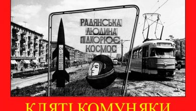 Photo of Гражданам Украины чужд насильно навязываемый им язык