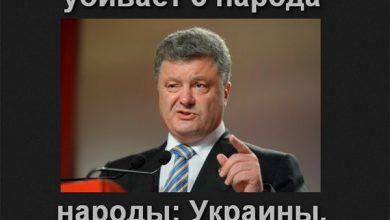 Photo of Порошенко продолжит курс на убийство максимального числа граждан Украины