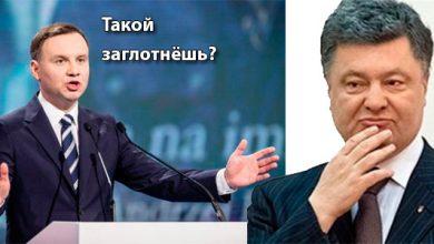 Photo of Новый президент Польши не захотел встречатся с Порошенко из-за закона о героизации нацистов УПА