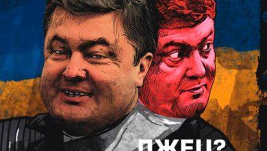 Photo of Порошенко в своём постановочном интервью солгал минимум три раза