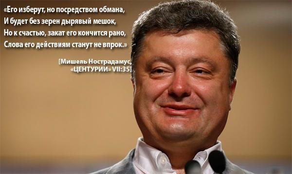 Порошенко в своём постановочном интервью солгал минимум три раза