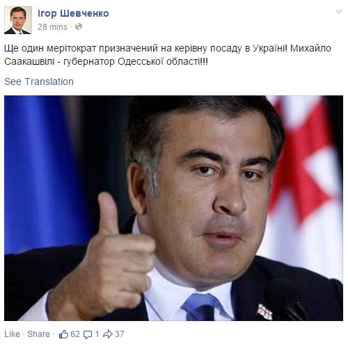 Посольство США назначило Саакашвили губернатором Одесской области?