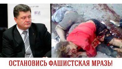 Photo of День кровавого позора украинской нации