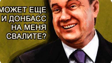 Photo of Киевские узурпаторы пытаются приписать президенту Януковичу «узурпацию власти»