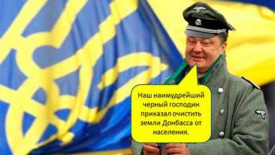 Photo of Порошенко послал мирное урегулирование и взял курс на тоталитарную фашистскую диктатуру