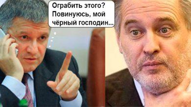 Photo of Аваков по требованию посольства США принялся грабить бизнес Фирташа