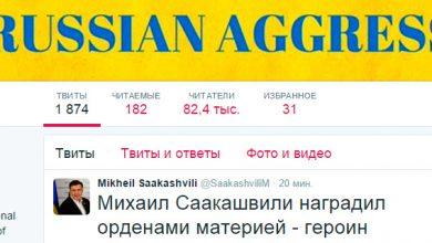 Photo of Саакашвили и материя героин