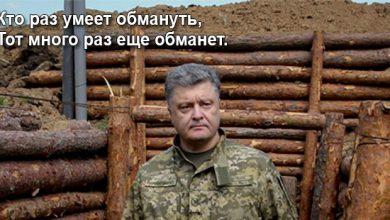 Photo of Минские соглашения нужны были Порошенко чтобы лгать о стремлении к миру