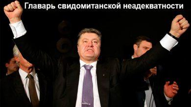 Photo of Президент после Порошенко может не платить ЕС по долгам, объявив займ взяткой за евроинтеграцию!
