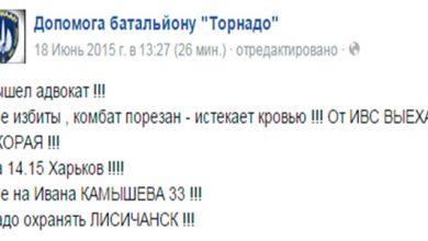 Photo of Продолжается истерика украинских нацистов вокруг карателей из «Торнадо»