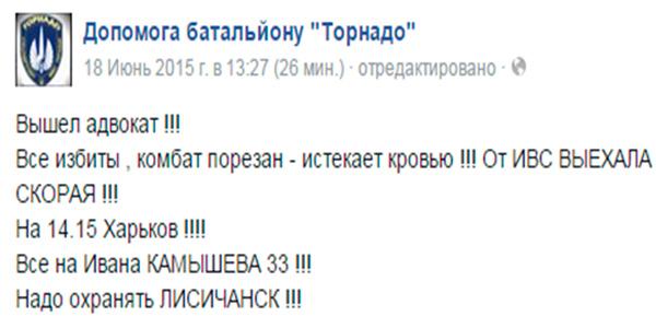 Продолжается истерика украинских нацистов вокруг карателей из «Торнадо»
