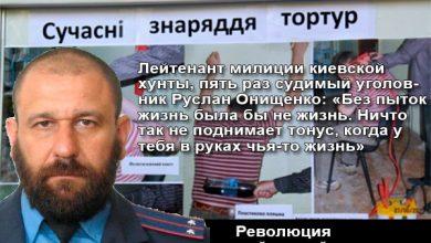 Photo of Украина сегодня — это огромная пыточная