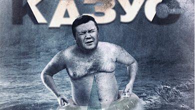 Photo of Янукович так ничего и не понял