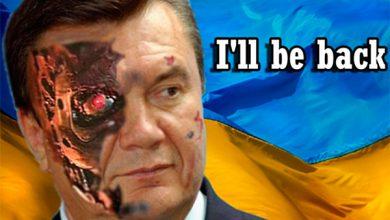 Photo of Виктор Янукович: «I'll be back!»