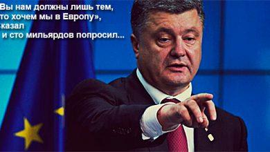 Photo of Наглость киевских путчистов раздражает даже ЕС