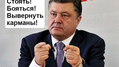 Photo of Для Порошенко война войной, а грабёж по расписанию