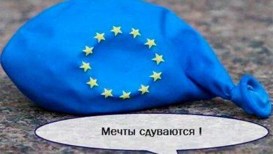 Photo of Реквием по европейской мечте