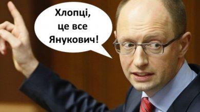 Photo of «Папередники вынувати» или гнилые отмазки Яценюка