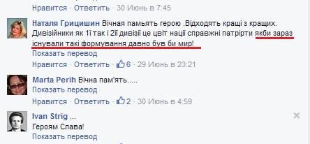 Депутат Верховной Рады пришел на похороны эсесовца