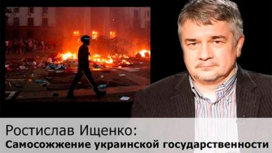 Photo of Самосожжение украинской государственности