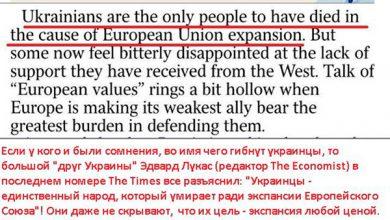 Photo of Украинцы — единственный народ, который умирает ради экспансии ЕС
