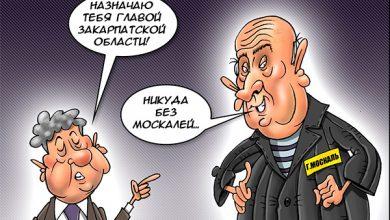 Photo of Москаль взял Закарпатье