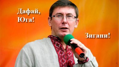 Photo of Луценко заговорил с Донбассом голосом Гитлера и Наполеона?