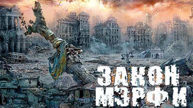 Photo of Закон Мэрфи для Украины: Кафедра пэрэмоговедения