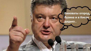 Photo of Порошенко опять жжёт абсурдизмом