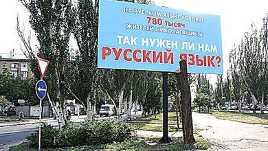 Photo of Проблемы родного языка на Украине, для залившего кровью Донбасс Порошенко — нет