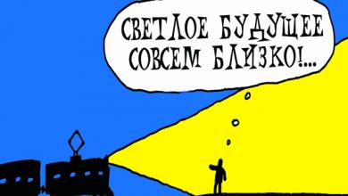 Photo of Николай Азаров прокомментировал экономические прогнозы путчистов