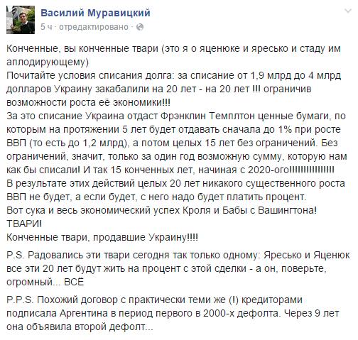 ЗРАДА! За «списание долга» Украине придется заплатить в 10 раз больше