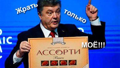 Photo of Порошенко не забывает про свой бизнес — натравил СБУ на конкурентов своих конфеток
