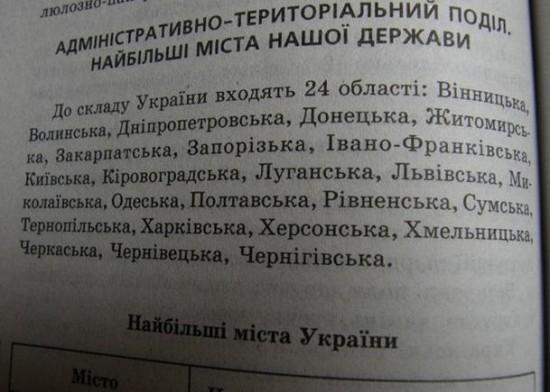 Кличко в Киеве раздал школьникам учебники с Украиной без Крыма