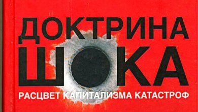 Photo of Доктрина шока или почем Запад купил Украину