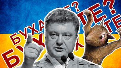 Photo of Белочка: Порошенко обвинил Россию в миграционном кризисе ЕС