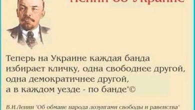 Photo of Луценко подтверждает — Ленин всегда живой